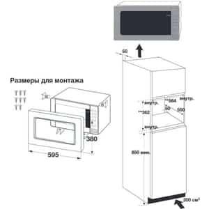 Как установить встраиваемую микроволновку