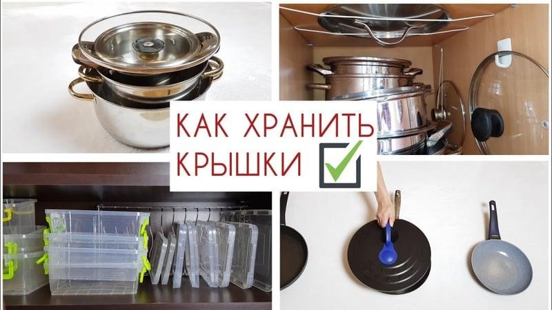 Способы хранения крышек от кастрюль